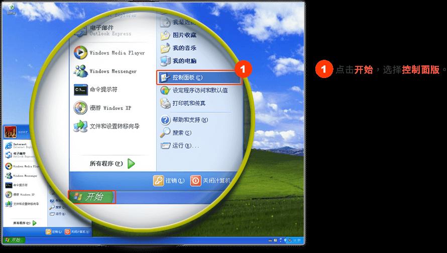 dns-windowsXP-001.png