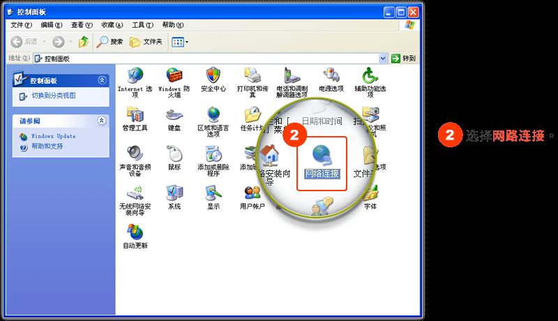 dns-windowsXP-002.png