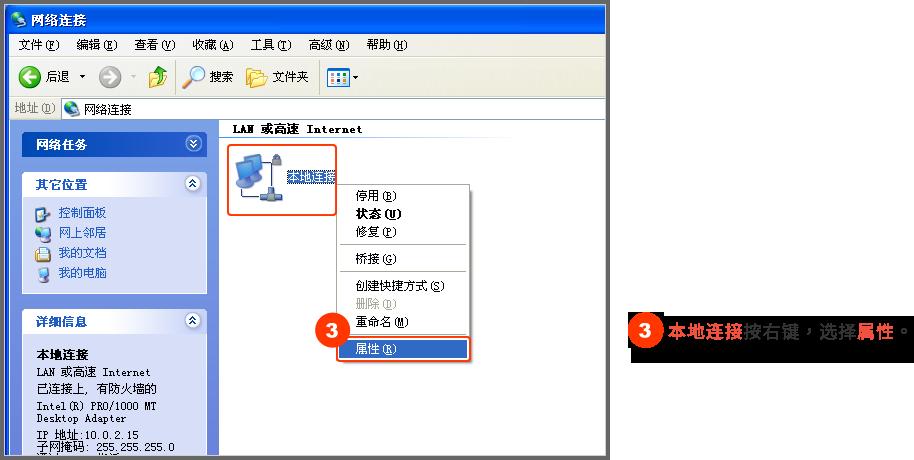 dns-windowsXP-003.png