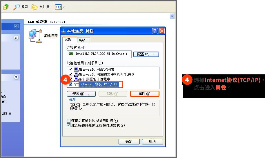 dns-windowsXP-004.png
