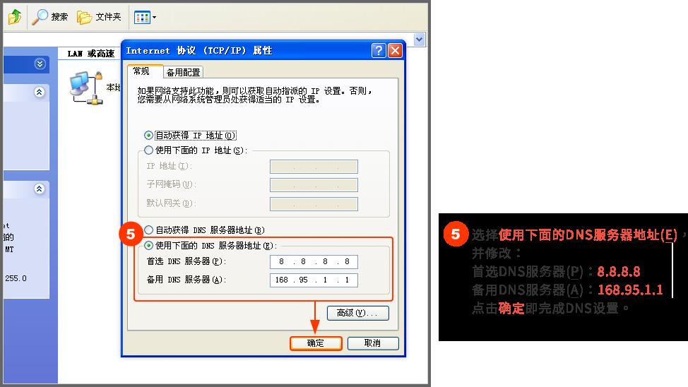dns-windowsXP-005.png