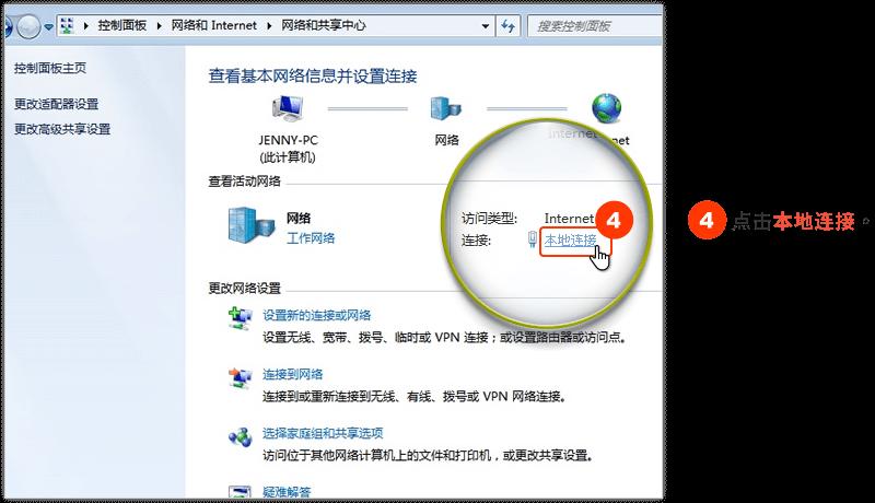 dns-windows7-004.png