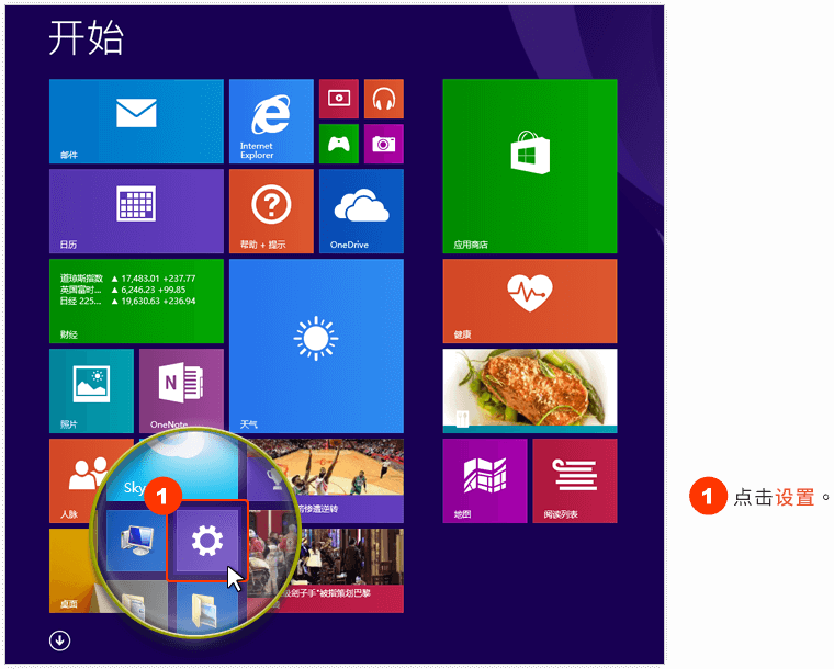 dns-windows8.1-001.png